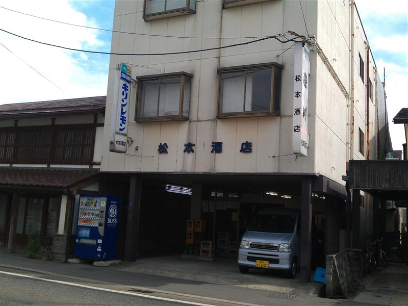 松本酒店(閉店)