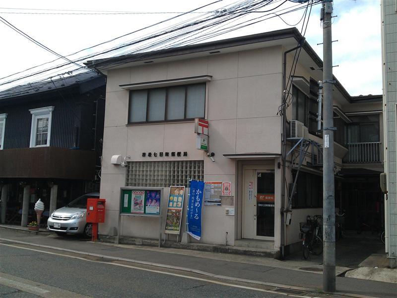 七日町郵便局