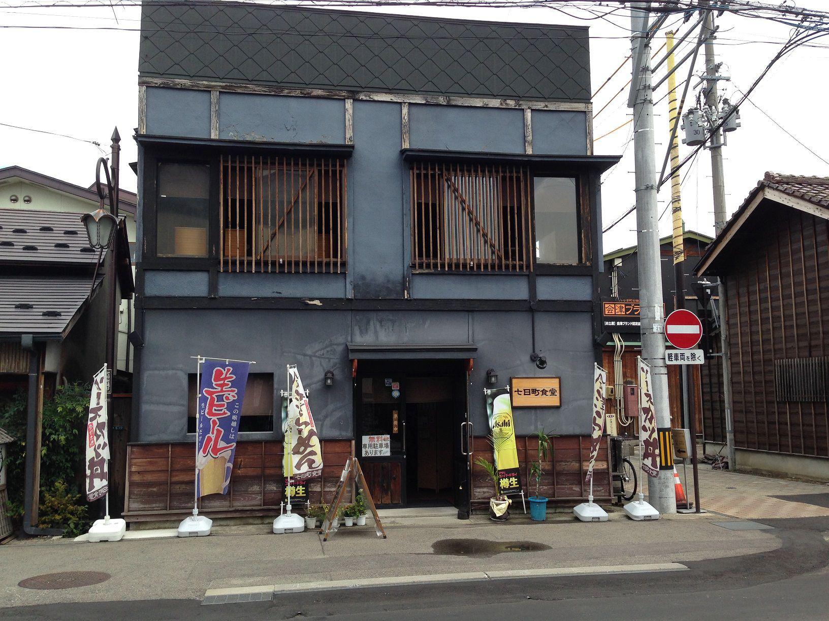七日町食堂(閉店)