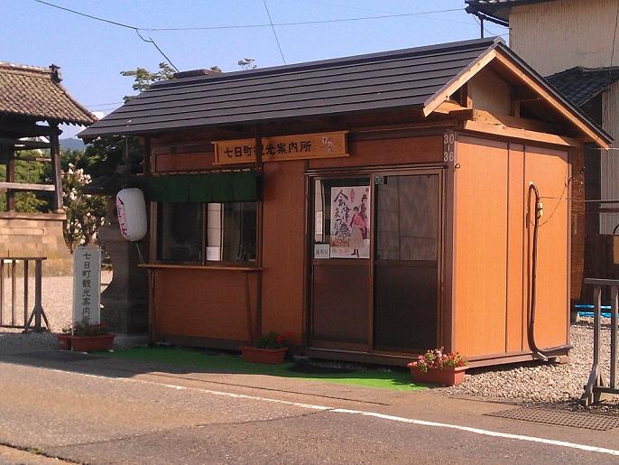 七日町通り観光案内所 旧店舗