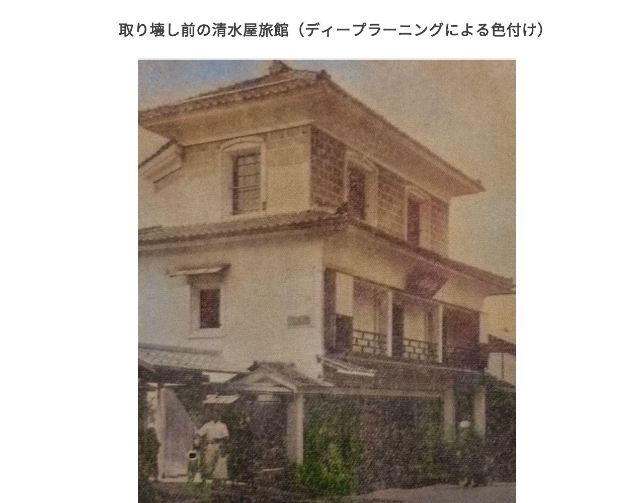 清水屋旅館跡