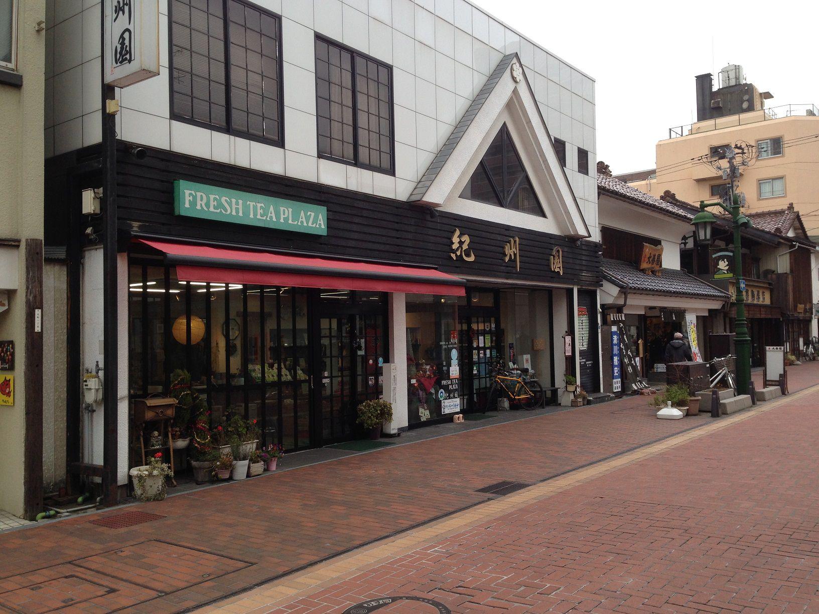 紀州園茶舗