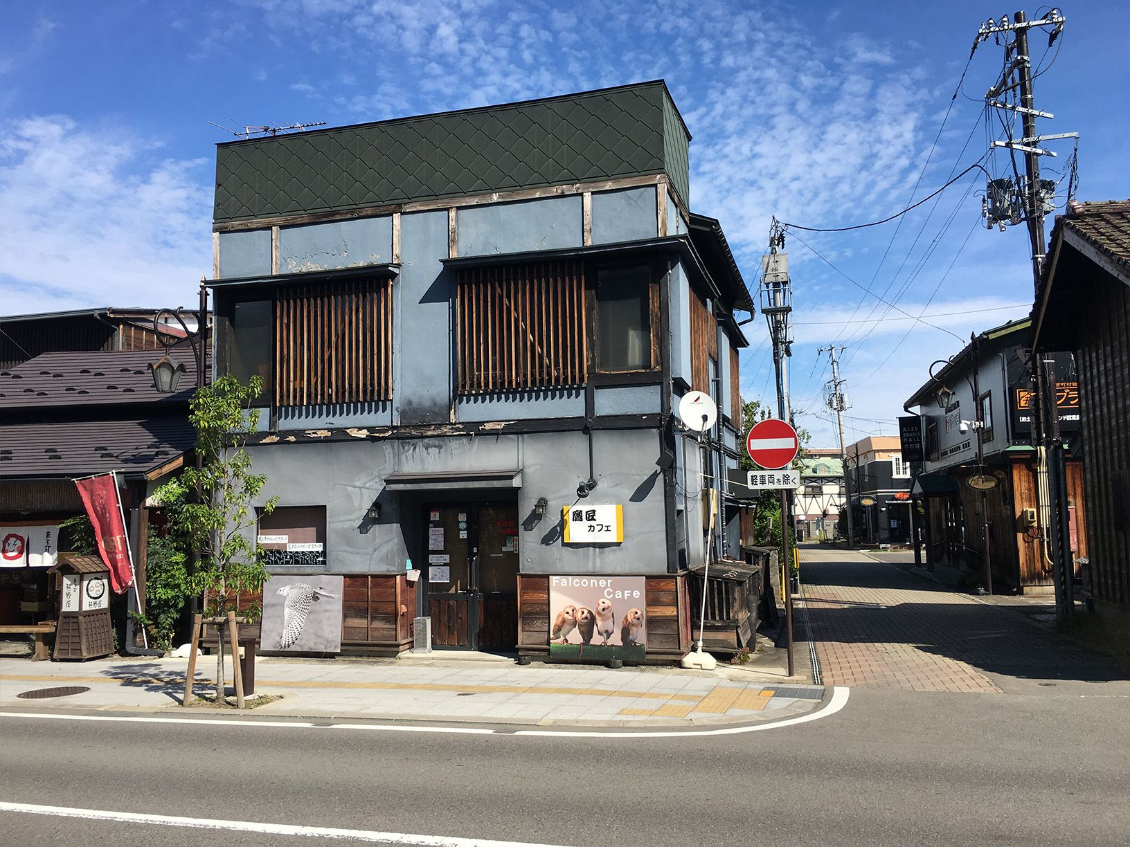 鷹匠カフェ (閉店)