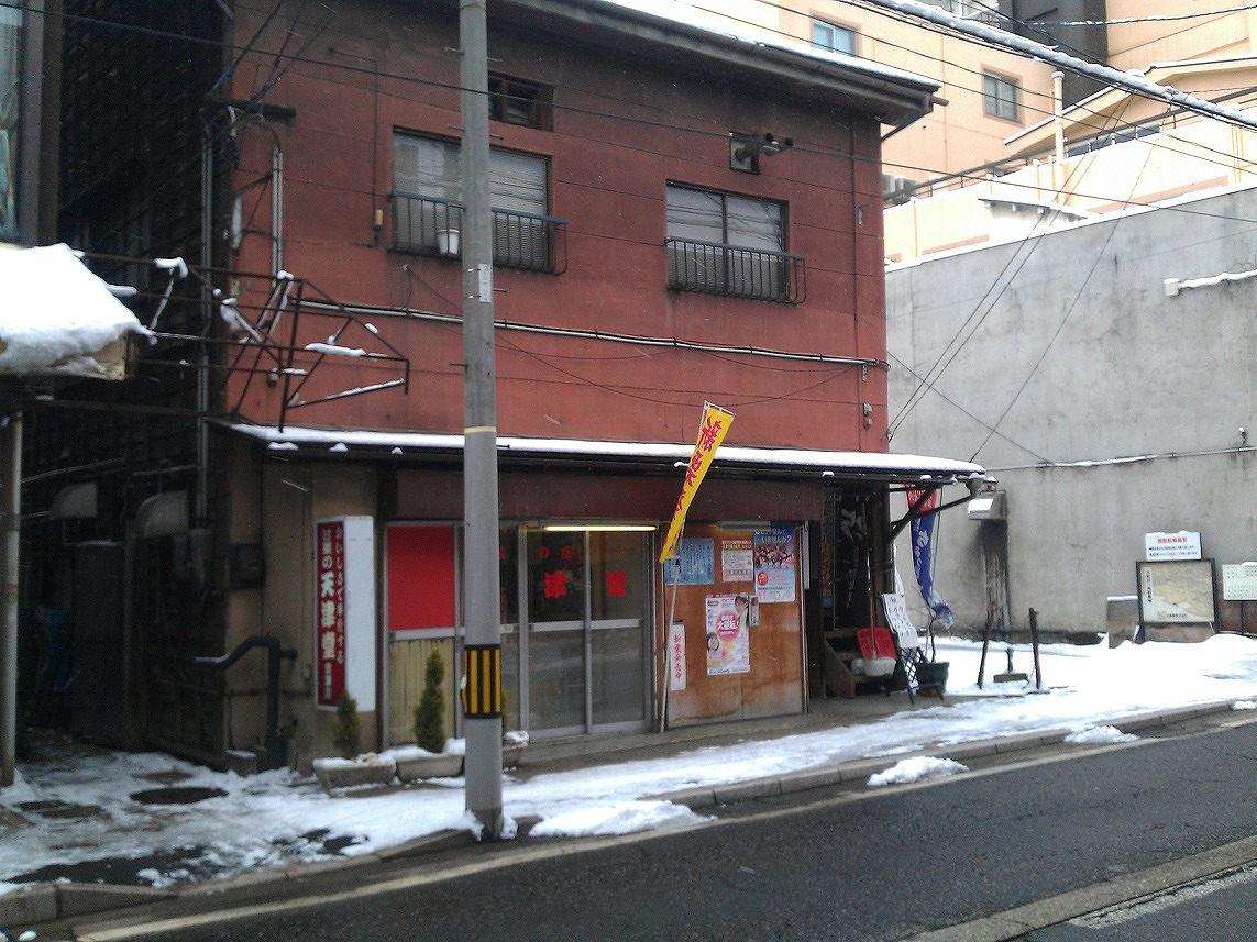 甘栗の天津堂会津本店